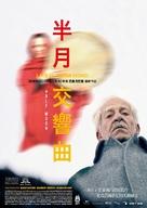 Niwemang - Taiwanese Movie Poster (xs thumbnail)