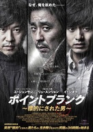 Pyojeok - Japanese Movie Poster (xs thumbnail)