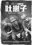 Les géants - Taiwanese Movie Poster (xs thumbnail)