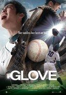 Geu-leo-beu - Movie Poster (xs thumbnail)