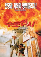 Anges gardiens, Les - South Korean Movie Poster (xs thumbnail)