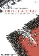 Soyuz spaseniya - Russian Movie Poster (xs thumbnail)