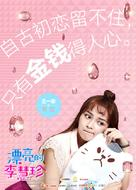 """Pretty Li Hui Zhen"" - Chinese Movie Poster (xs thumbnail)"