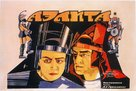 Aelita - Russian Movie Poster (xs thumbnail)