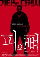 Chi to hone - South Korean Movie Poster (xs thumbnail)