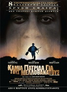 No Country for Old Men - Greek poster (xs thumbnail)