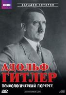 """Timewatch"" - Russian DVD cover (xs thumbnail)"