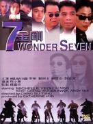 7 jin gong - Hong Kong DVD cover (xs thumbnail)