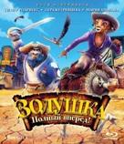 Cendrillon - Russian Blu-Ray cover (xs thumbnail)