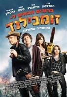 Zombieland - Israeli Movie Poster (xs thumbnail)