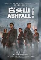 Ashfall - Malaysian Movie Poster (xs thumbnail)