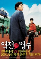 Yeokjeon-ui myeongsu - South Korean poster (xs thumbnail)