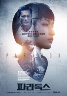 Sha po lang: taam long - South Korean Movie Poster (xs thumbnail)