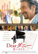 Danny Collins - Japanese Movie Poster (xs thumbnail)