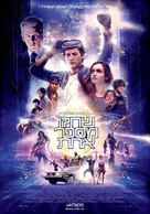Ready Player One - Israeli Movie Poster (xs thumbnail)