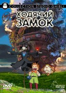 Hauru no ugoku shiro - Russian DVD cover (xs thumbnail)