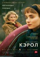 Carol - Russian Movie Poster (xs thumbnail)