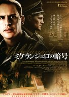 Mein bester Feind - Japanese Movie Poster (xs thumbnail)