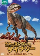 Allosaurus - Japanese DVD movie cover (xs thumbnail)