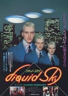 Liquid Sky - Japanese Movie Poster (xs thumbnail)