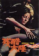 Addio zio Tom - Japanese DVD cover (xs thumbnail)