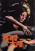 Addio zio Tom - Japanese DVD movie cover (xs thumbnail)