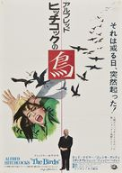 The Birds - Japanese Movie Poster (xs thumbnail)