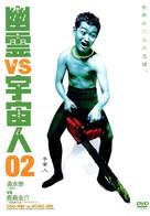 Yûrei vs. uchûjin 03 - Japanese Movie Cover (xs thumbnail)