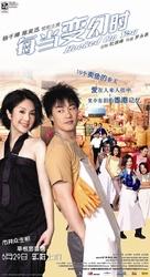 Mui dong bin wan si - Chinese Movie Poster (xs thumbnail)