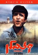 Kazablan - Israeli DVD cover (xs thumbnail)