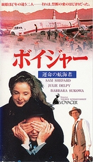 Homo Faber - Japanese VHS cover (xs thumbnail)