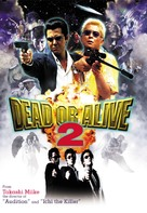 Dead or Alive 2: Tôbôsha - DVD movie cover (xs thumbnail)