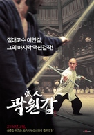 Huo Yuan Jia - South Korean Movie Poster (xs thumbnail)