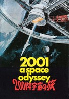 2001: A Space Odyssey - Japanese Movie Cover (xs thumbnail)