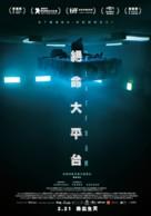 El Hoyo - Taiwanese Movie Poster (xs thumbnail)