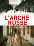 Russian Ark - French Movie Poster (xs thumbnail)
