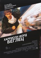 The Fugitive - Russian Movie Poster (xs thumbnail)