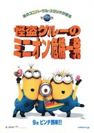 Despicable Me 2 - Japanese Movie Poster (xs thumbnail)