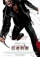 Ninja Assassin - Taiwanese Movie Poster (xs thumbnail)