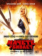 Machete Kills - Russian Movie Poster (xs thumbnail)