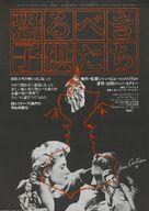 Les enfants terribles - Japanese Movie Poster (xs thumbnail)