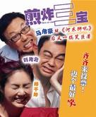 Dzin yoeng saam bo - Chinese poster (xs thumbnail)