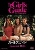"""The Girl's Guide to Depravity"" - Japanese DVD movie cover (xs thumbnail)"