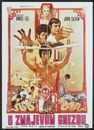 Enter The Dragon - Serbian Movie Poster (xs thumbnail)