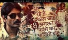 Gangs of Wasseypur II - Indian Movie Poster (xs thumbnail)