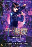 Chin gei bin - Hong Kong Movie Poster (xs thumbnail)