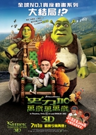 Shrek Forever After - Hong Kong Movie Poster (xs thumbnail)