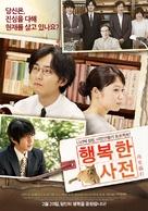 Fune wo amu - South Korean Movie Poster (xs thumbnail)