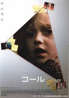 Trapped - Japanese poster (xs thumbnail)