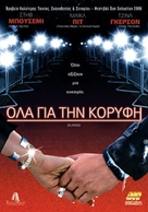 Delirious - Greek DVD movie cover (xs thumbnail)